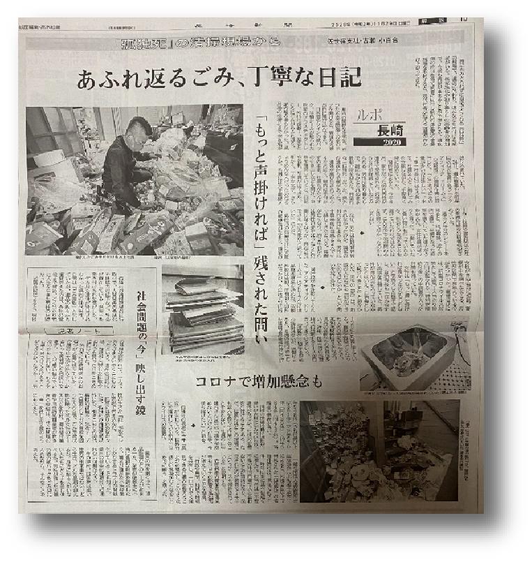 長崎新聞記事の画像