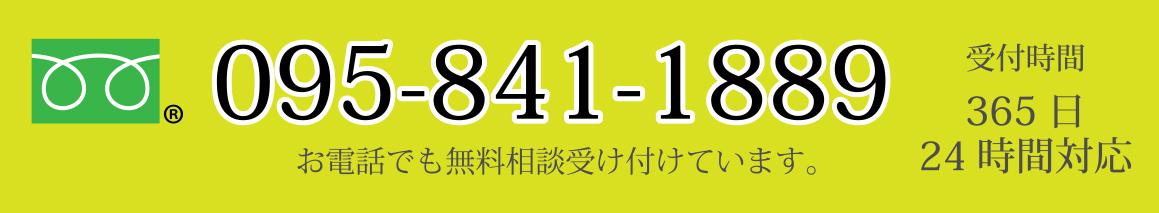 お電話でのお問い合わせ先:0958411889