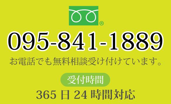 お電話でのお問い合わせは0120-905-734まで